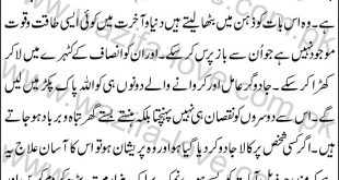 kala jadu ka tarika in urdu Archives - Wazifa Love