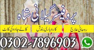 online-istikhara-on-phone