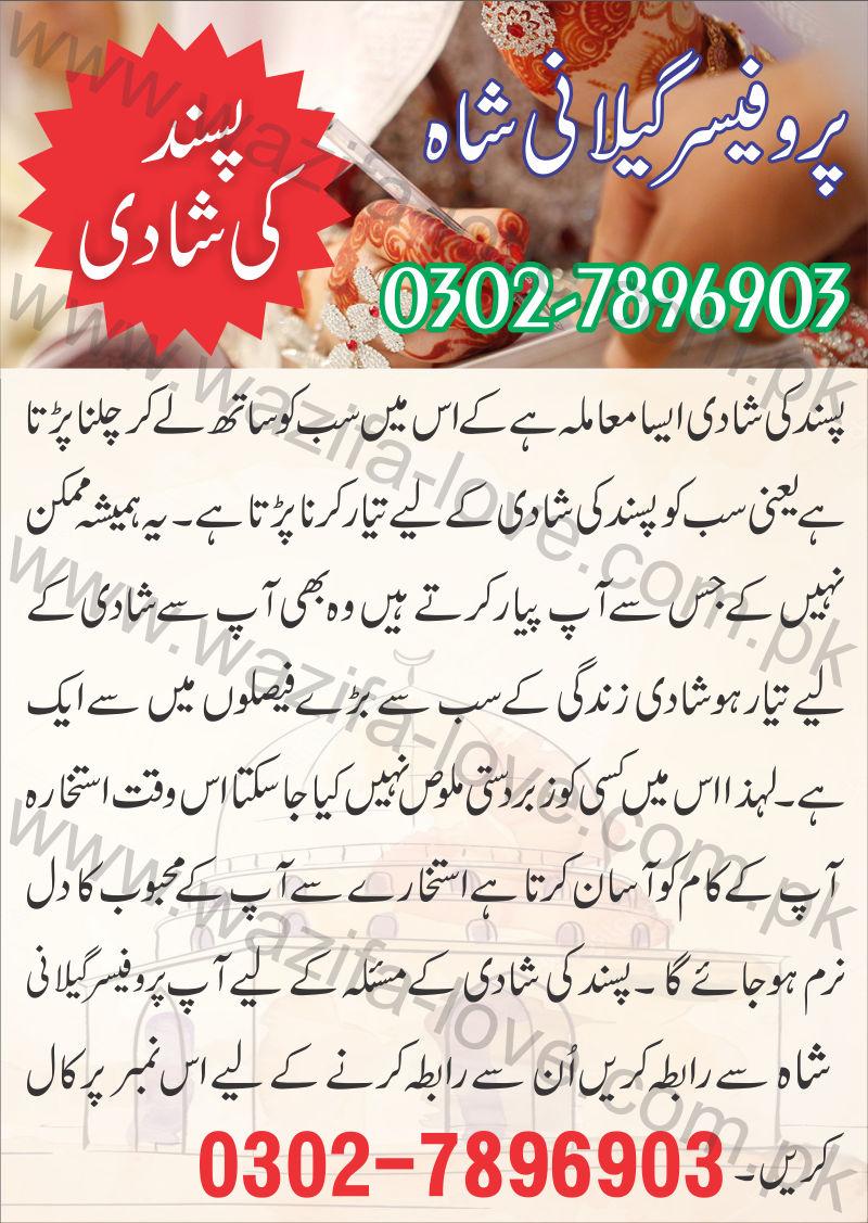 Pasand Ki Shadi