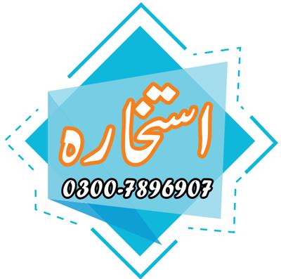 istikhara-online-sidebar