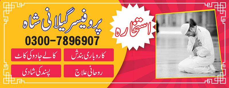 online-rohani-ilaj-pakistan