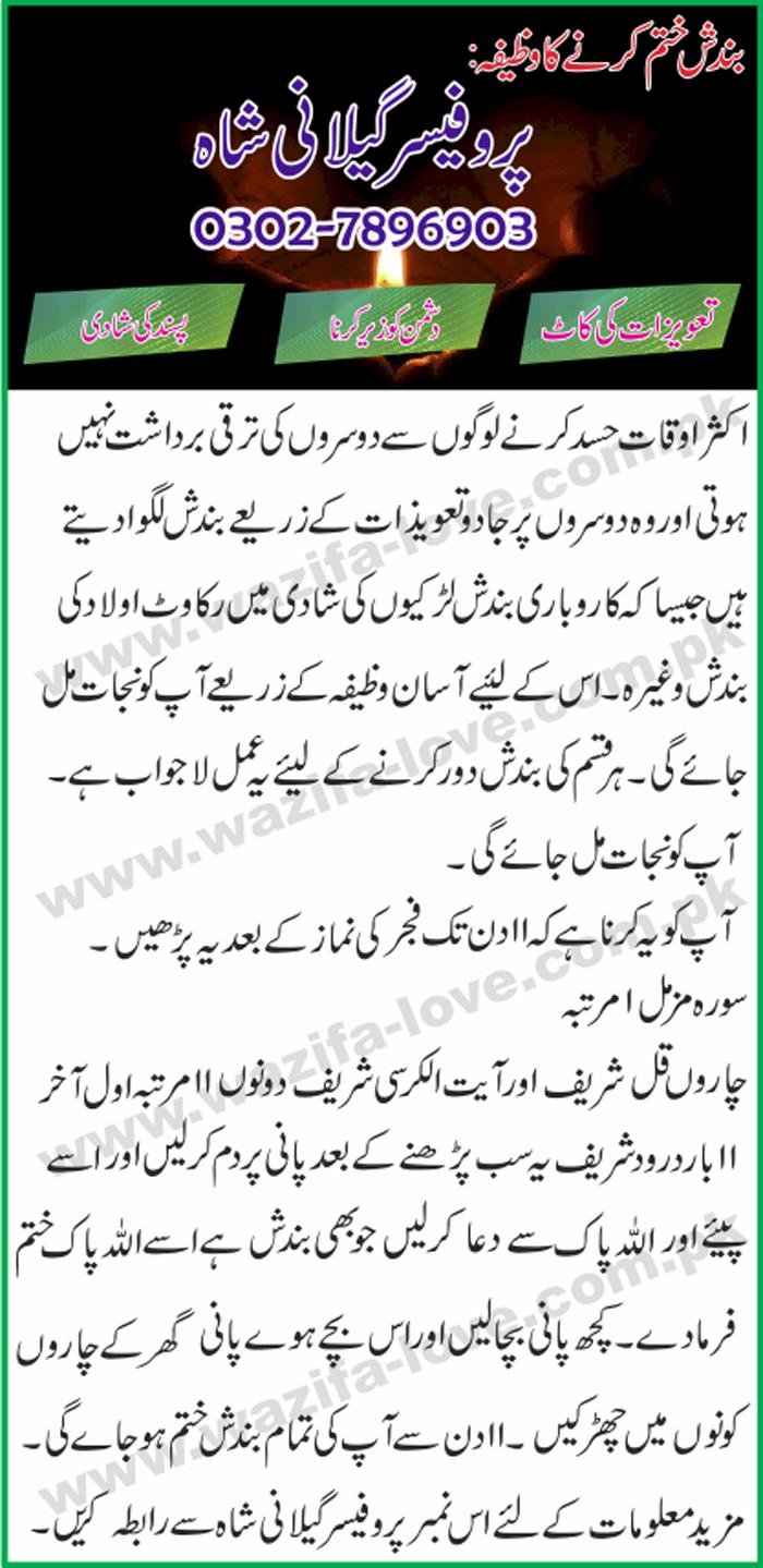 Bandish Ka Khatam Ka Lyea Wazifa