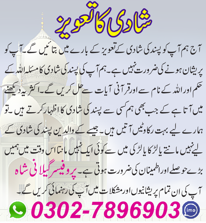 Taweez For love Marriage
