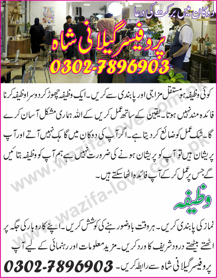 Wazifa For Business