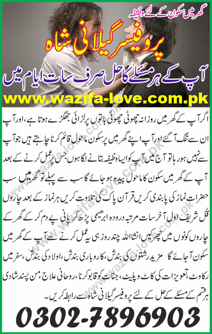 Wazifa-For -Home-Problem