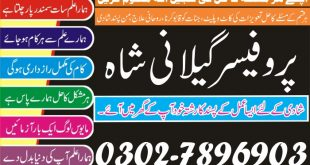 Marriage Wazifa Dua