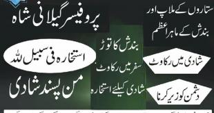 Taweez Ka Asar Khatam